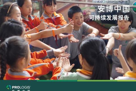 2016 Prologis China Sustainability Report