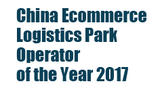 China Ecommerce Logistics Park Operator of the Year 2017